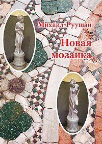 Михаил Руушан -Новая мозаика