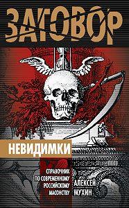 Алексей Мухин -Невидимки. Справочник по современному российскому масонству