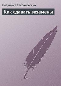 Владимир Севриновский -Как сдавать экзамены