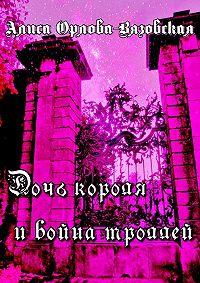 Алиса Орлова-Вязовская - Дочь короля и война троллей