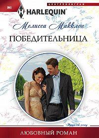 Мелисса Макклон -Победительница
