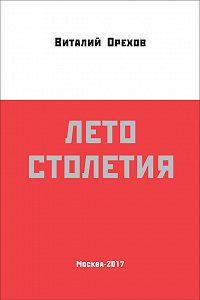 Виталий Орехов -Лето столетия