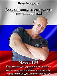 Петр Филаретов -Упражнение для укрепления мышечного корсета грудного и поясничного отделов позвоночника в домашних условиях. Часть 6