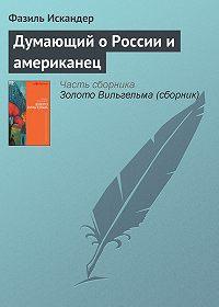 Фазиль Искандер -Думающий о России и американец