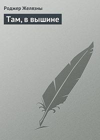 Роджер Желязны -Там, в вышине