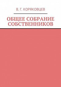Василий Коряковцев -Общее собрание собственников
