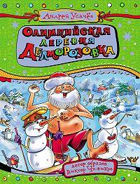 Андрей Алексеевич Усачев -Олимпийская деревня Дедморозовка