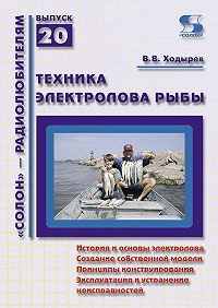 Виктор Ходырев -Техника электролова рыбы