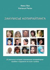 Нина Пиз, Наталья Реген - Закулисье копирайтинга