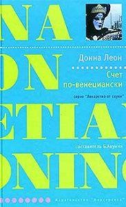 Донна Леон -Счет по-венециански