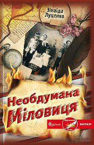 Зінаїда Луценко -Необдумана Міловиця