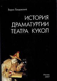 Борис Голдовский -Истории драматургии театра кукол