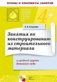 Л. В. Куцакова -Занятия по конструированию из строительного материала в средней группе детского сада. Конспекты занятий