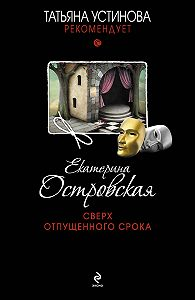 Екатерина Островская -Сверх отпущенного срока