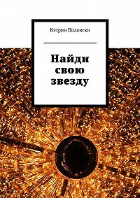 Кэтрин Полански -Найди свою звезду