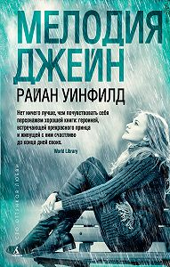 Райан Уинфилд -Мелодия Джейн