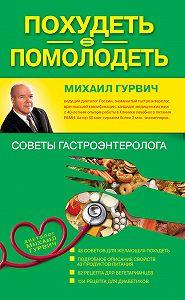 Михаил Гурвич -Похудеть = помолодеть: советы гастроэнтеролога
