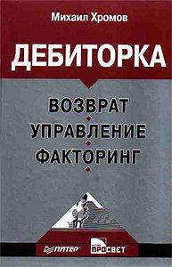 Михаил Юрьевич Хромов -Дебиторка: возврат, управление, факторинг