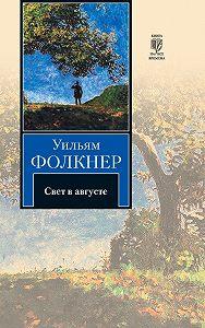 Уильям Фолкнер -Свет в августе