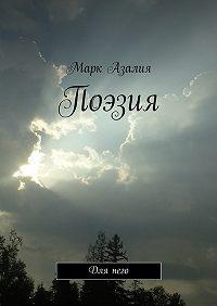 Марк Азалия - Поэзия. Длянего