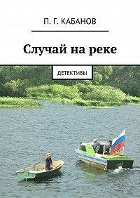 П. Г. Кабанов -Случай на реке. Детективы