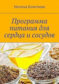 Наталья Кочеткова -Программа питания для сердца и сосудов