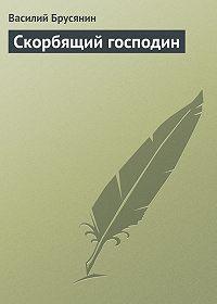 Василий Брусянин -Скорбящий господин