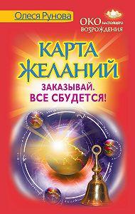 Олеся Рунова -Карта желаний. Заказывай. Все сбудется!
