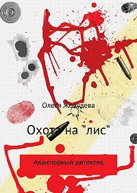 Олеся Геннадьевна Жолудева -Охота на «лис»