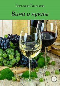 Светлана Тихонова -Вино и куклы