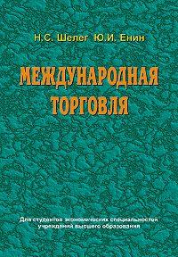 Николай Шелег, Юрий Енин - Международная торговля