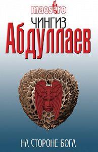 Чингиз Абдуллаев -На стороне бога