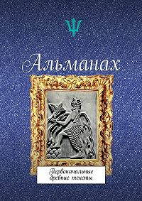 Макс Коэн -Альманах. Первоначальные древние тексты