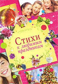 Екатерина Неволина -Стихи к любимым праздникам