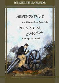 Владимир Давыдов -Невероятные приключения репортёра Смока в Эпохе клонов