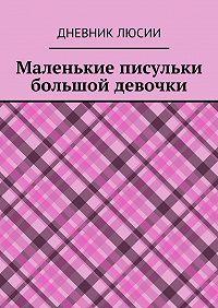 Дневник Люсии -Маленькие писульки большой девочки