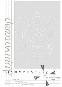 Андрей Юрьев -Люминотавр