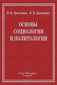 Валерий Дмитриев, Леонид Дымченко - Основы социологии и политологии