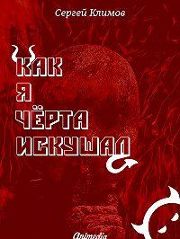 Сергей Климов -Как я чёрта искушал