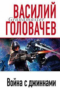 Василий Головачев -Война с джиннами