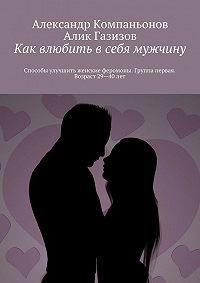 Алик Газизов -Как влюбить в себя мужчину. Способы улучшить женские феромоны. Группа первая. Возраст 29-40 лет