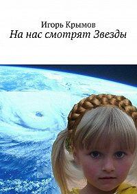 Игорь Крымов -Нанас смотрят Звезды