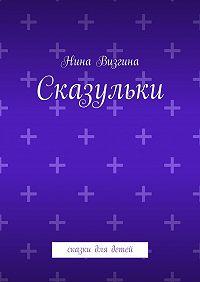 Нина Визгина -Сказульки. Сказки для детей