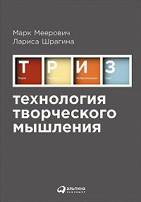 Лариса Шрагина -Технология творческого мышления