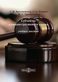 Светлана Книжникова -Субъекты административного права