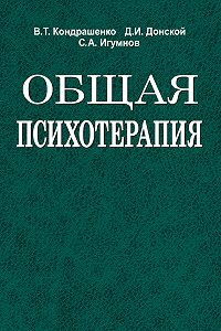 Дмитрий Донской -Общая психотерапия