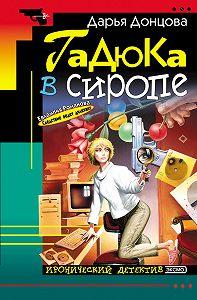 Дарья Донцова -Гадюка в сиропе