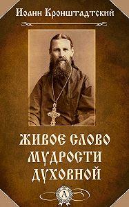 Иоанн Кронштадтский - Живое слово мудрости духовной