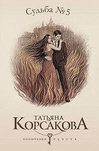 Татьяна Корсакова - Судьба № 5