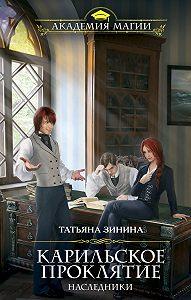 Татьяна Зинина -Карильское проклятие. Наследники